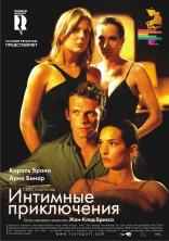 фильм Интимные приключения À l'aventure 2008