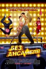 фильм Без ансамбля Dance Flick 2009