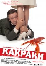 фильм Какраки