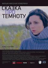 фильм Сказка про темноту — 2009