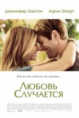 фильм Любовь случается Love Happens 2009