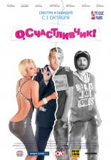 фильм О, счастливчик — 2009