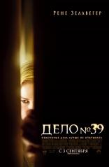 фильм Дело №39 Case 39 2009