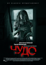 фильм Чудо — 2009