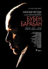фильм Бубен, барабан — 2009