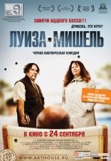 фильм Луиза-Мишель Louise-Michel 2008
