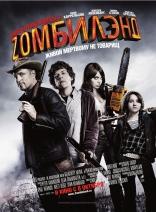 фильм Добро пожаловать в Zомбилэнд Zombieland 2009