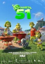 фильм Планета 51 Planet 51 2009