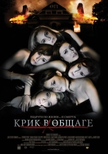����� ���� � ������ Sorority Row 2009