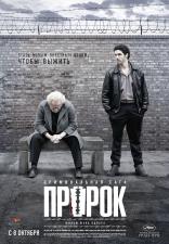 фильм Пророк Un prophète 2009
