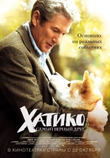 ����� ������: ����� ������ ���� Hachiko: A Dog's Story 2009