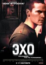 фильм Эхо Echo, The 2008