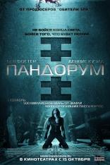 фильм Пандорум Pandorum 2009