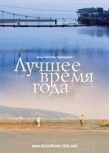 фильм Лучшее время года  2007