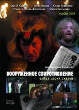 фильм Вооруженное сопротивление — 2008