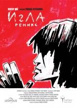 фильм Игла: Remix — 2010