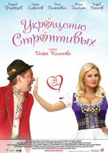 фильм Укрощение строптивых — 2009