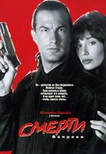 фильм Смерти вопреки Hard to Kill 1990