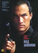 фильм Над законом Above the Law 1988