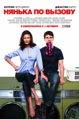 фильм Нянька по вызову Rebound, The 2009