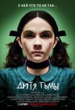 фильм Дитя тьмы Orphan 2009