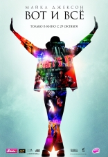 ����� ����� �������: ��� � ��� Michael Jackson's This Is It 2009