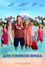 фильм Формула любви для узников брака Couples Retreat 2009
