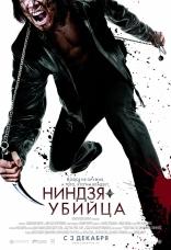 фильм Ниндзя-убийца Ninja Assassin 2009