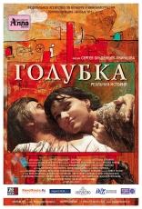 фильм Голубка — 2009