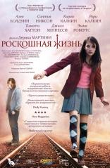 фильм Роскошная жизнь Lymelife 2008