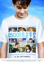 фильм 500 дней лета (500) Days of Summer 2009