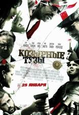 фильм Козырные тузы Smokin' Aces 2006
