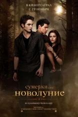 фильм Сумерки. Сага. Новолуние Twilight Saga: New Moon, The 2009