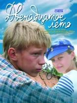 фильм Двенадцатое лето — 2008