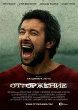 фильм Отторжение — 2009