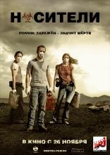 фильм Носители Carriers 2009