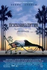 фильм Психоаналитик Shrink 2009