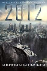 фильм 2012 2012 2009