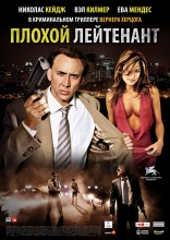 ����� ������ ��������� Bad Lieutenant: Port of Call New Orleans 2009