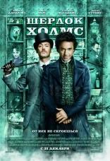 фильм Шерлок Холмс Sherlock Holmes 2009