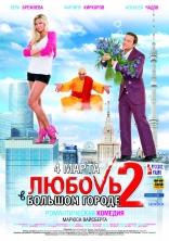 фильм Любовь в большом городе 2 — 2010