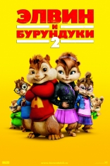 ����� ����� � ��������� 2 Alvin and the Chipmunks: The Squeakuel 2009