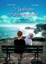 фильм Любить по-французски