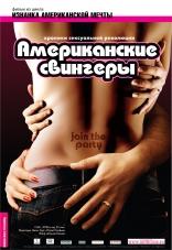 фильм Американские свингеры American Swing 2008