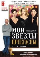 фильм Мои звезды прекрасны Mes Stars et moi 2008