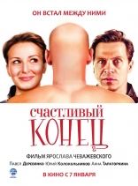 фильм Счастливый конец — 2010