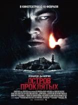 фильм Остров проклятых Shutter Island 2010