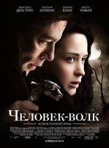 фильм Человек-волк Wolfman, The 2010