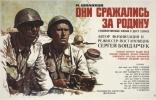 фильм Они сражались за Родину — 1975