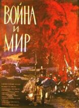 фильм Война и мир  1965-1967